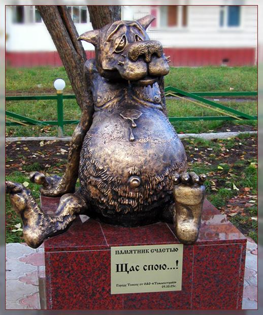 Памятник счастью. Томск