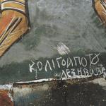 Надпись на куполе Преображенского монастыря. Греция