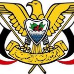 Эмблема Йемена